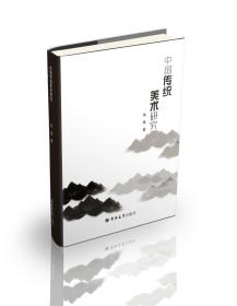 中国传统美术研究 吉林大学出版社 9787569236132 朱珠