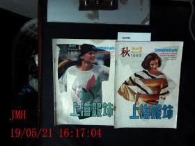 上海服饰  1989.3.--4共2本