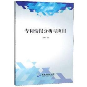 情报分析与应用 广东旅游出版社 9787557014391 吴颖