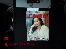 上海服饰  1996.4