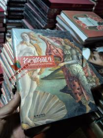 名画的诞生 全球销量600万册的经典 全彩精装) 油画史