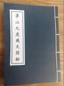 茅山九虎飞天符秘(复印件)