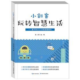 小创客玩转智慧生活:基于Micro:bit的创意制作 湖北教育出版社 9787556430222 程慧