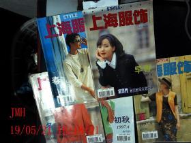 上海服饰  1997.1--6缺5 共5本