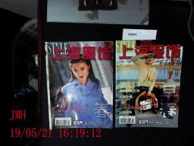 上海服饰  1998.1--.2共2本