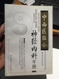 中西医结合神经内科手册