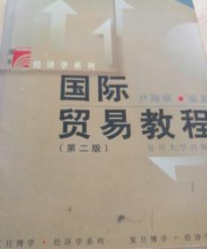 国际贸易教程 第二版 尹翔硕编著