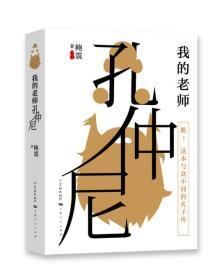 我的老师孔仲尼 学林出版社 9787548614241 鲍震
