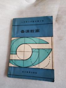 六年制小学数学第十册备课教案