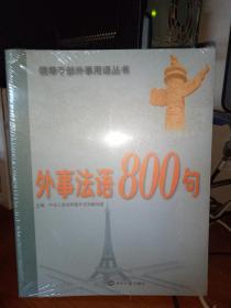 领导干部外事用语丛书:外事法语800句(附盘)