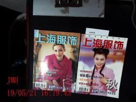 上海服饰  1998.5--6共2本