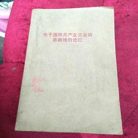 关于国际共产主义运动总路线的论战(合订本)