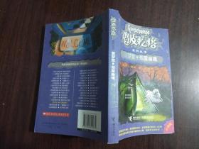 鸡皮疙瘩系列丛书:噩梦营之旅 邻屋幽灵