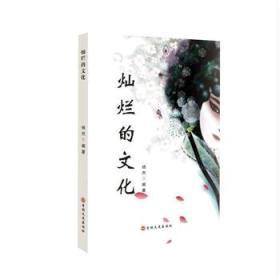 灿烂的文化 吉林文史出版社 9787547253397 杨烈