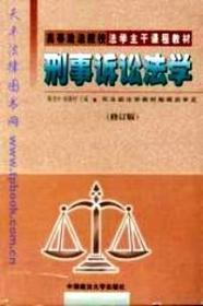 刑事诉讼法学 : 修订版