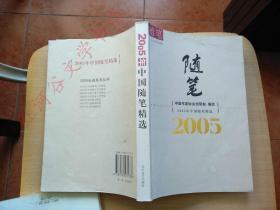 2005年中国随笔精选·(精选名家精品)