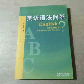 英语语法问答(作者签名雅正)