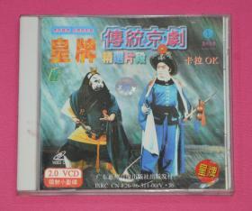 皇牌传统京剧 戏剧VCD