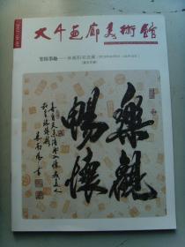 米南阳:《米南阳书法展》