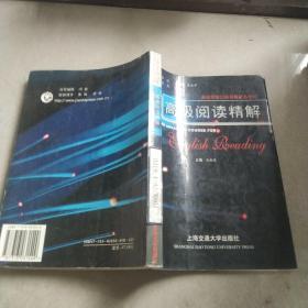 英语高级口译资格证书考试  高级阅读精解