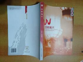 百年南大1902—2002【南京大学百年校庆中英文画册 大16开】