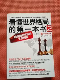 看懂世界格局的第一本书2