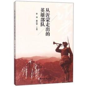从沂蒙走出的英雄部队 南海出版公司 9787544295024 李涛,黄立宇