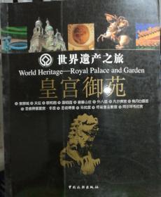 世界遗产之旅:皇宫御苑
