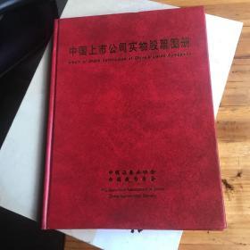 中国上市公司实物股票图册