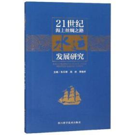 21世纪海上丝绸之路水运发展研究 四川科学技术出版社 9787536494121 朱乐群,周然,李晓君