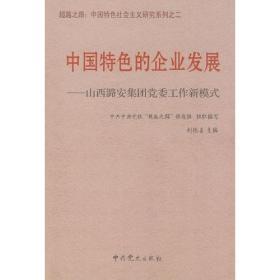 中国特色的企业发展—山西潞安集团党委工作新模式