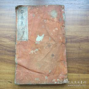 清早期     和刻本   佛教类书籍      《安乐集  》上下两卷一册全       字体印刷漂亮       宗教佛学佛经文化       释道绰撰   多处批注   明暦乙未年(1655年)翻刻宽元3年(1242年)版   全汉文