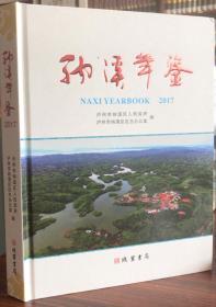 纳溪年鉴.2017