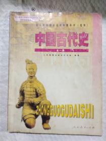 中国古代史   全一册///全日制普通高级中学教科书[选修]