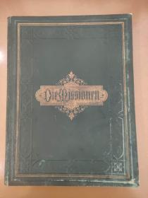 德文原版 Die Missionen 1877年 传教士介绍当时世界各国风土人情 很多版画插图 包括中国 23x30cm