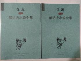 库存书 徐瀛插图郁达夫小说全集(上、下)