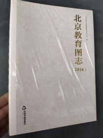 北京教育图志(2016)正版新书未拆封