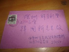 广东著名书画家,广州市美协副主席黄棠先生早期与艺友收藏家的信札--信札1通,16开2叶全/带1个信封--见图,所见即所得