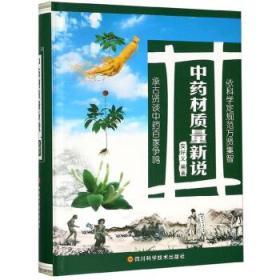 中药材质量新说 四川科学技术出版社 9787536493339 安好义