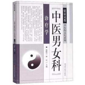 中医男女科诊疗学 四川科学技术出版社 9787536491199