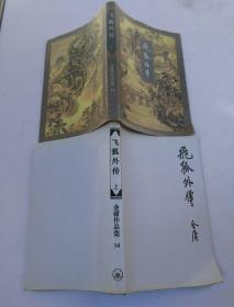 飞狐外传,上,金庸作品集第14卷单册