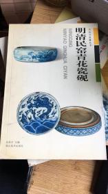 明清民窑青花瓷砚