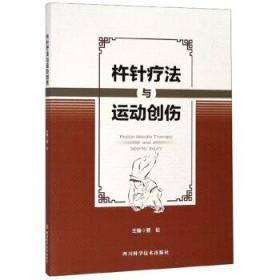 杵针疗法与运动创伤 四川科学技术出版社 9787536493865 晋松