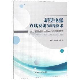 新型电弧直读发射光谱技术在土壤重金属检测中的应用与研究 四川科学技术出版社 9787536493711 李小英,钟琦