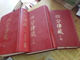 四分律藏(上中下)(大字影印木刻版)(3173页)(5公斤)(常州佛教图书馆)