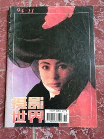 摄影世界1994.11