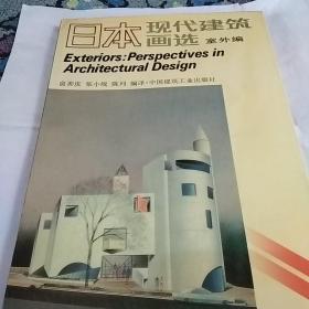 日本现代建筑画选.室外篇