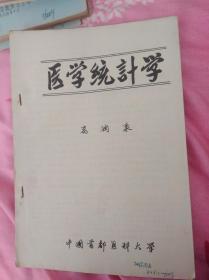 医学统计学(下) 高润泉 中国首都医科大学