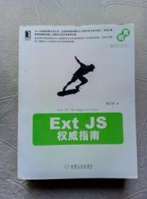 Est JS 权威指南