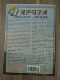 中国卡通2001年5月